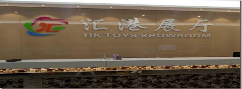 Hoton Exhibition Hall
